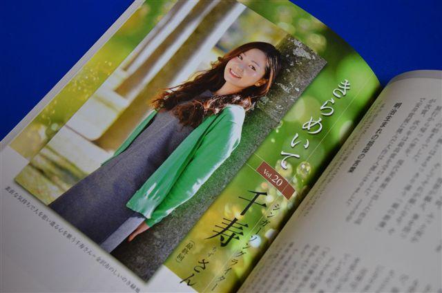 北國文華 きらめいて (5)