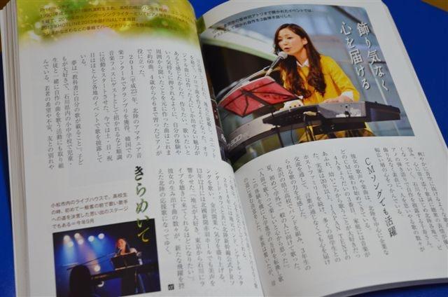 北國文華 きらめいて (8)