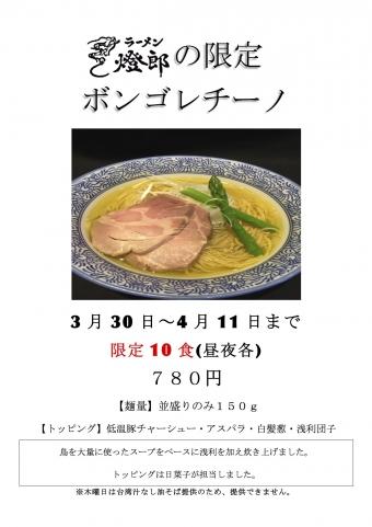 浅利清湯そば[1]