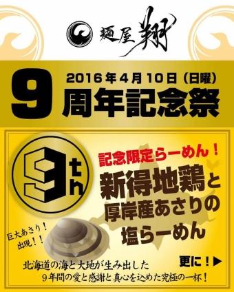 麺屋 翔9周年