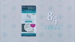 ishibashi-anna-wakiase-ex-CM84000840007.jpg