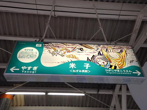 01ねずみ男駅