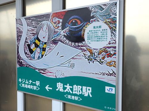 06鬼太郎駅