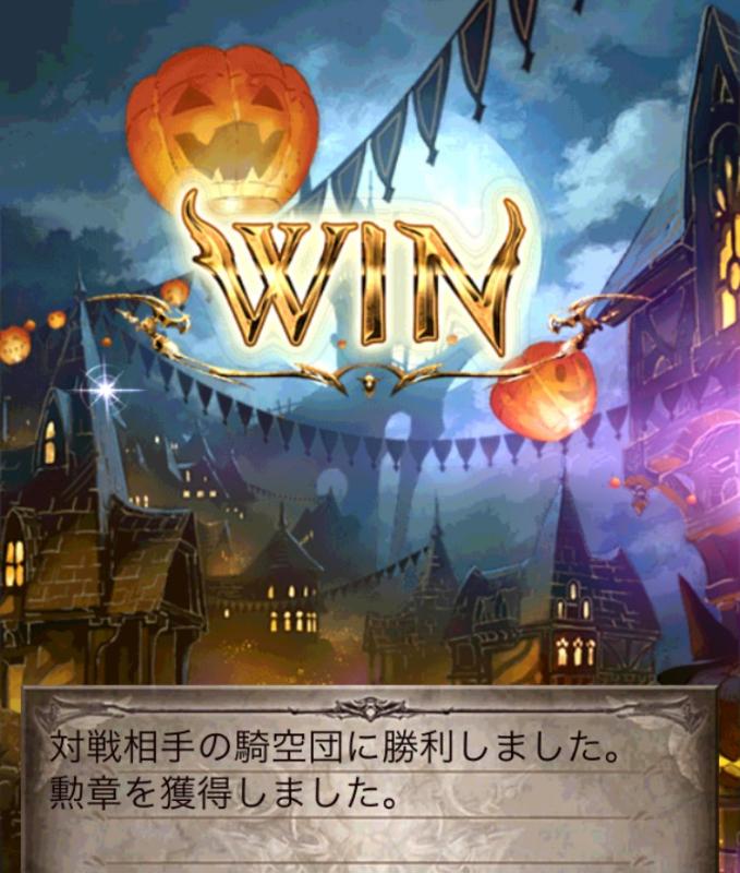 ハロウィン団イベ勝利