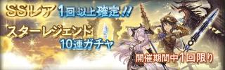 スターレジェンド10連ガチャ2015.11