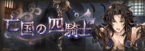 亡国の四騎士バナー001