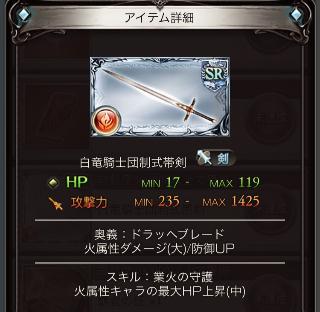 白竜騎士団制式帯剣