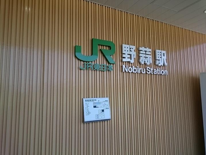 新野蒜駅2