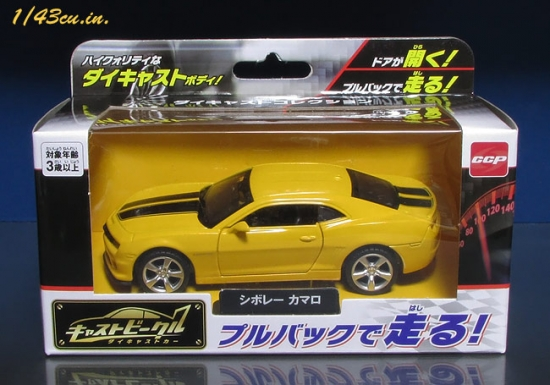 CastVehicle_10_Camaro_08.jpg