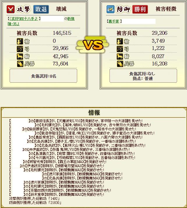 20160317盟主⑤
