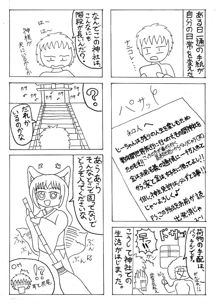 2016.34コマ漫画