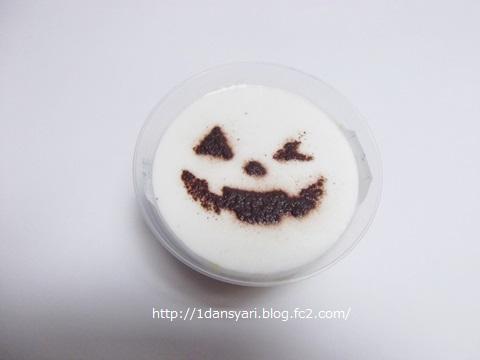 北海道産えびすかぼちゃ