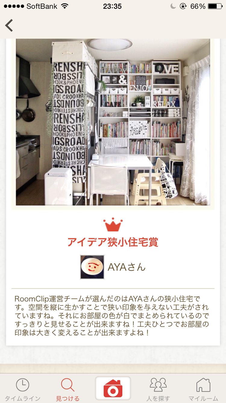 RoomClipで『アイデア狭小住宅賞』を頂きました!