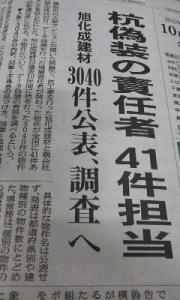 151023_旭化成建材