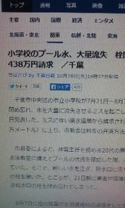 151029_水道代が438万円
