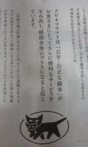 151112_ヤマト広告