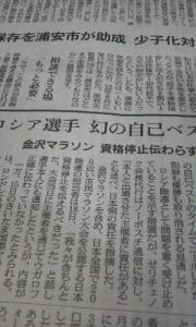 151119_金沢マラソン