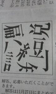 151120_クイズ短編