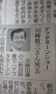 151125_川崎敬三さん