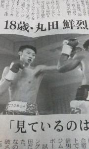 151126_ボクシング丸田ひなた