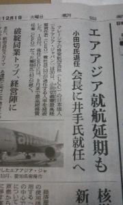 151201_エアアジア社長交代 井出会長有森副社長