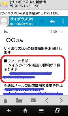 新着情報通知メール