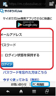 サイボウズLiveモバイル用ブラウザのログイン画面