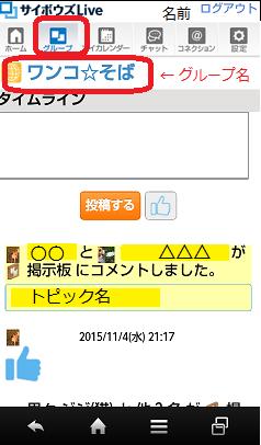 グループ・ワンコ☆そばのタイムライン画面へ入る
