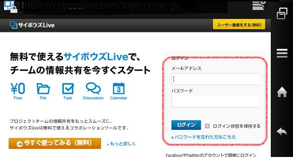 PC用ブラウザへのログイン画面