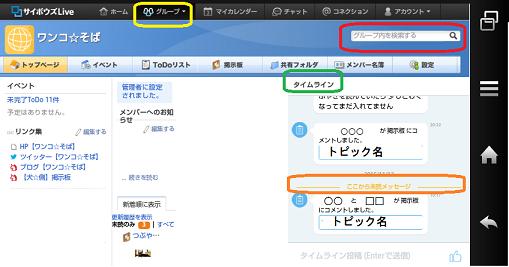 PCブラウザの【ワンコ☆そば】グループ画面 (1)