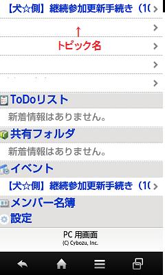 ワンコ☆そばトップ画面_