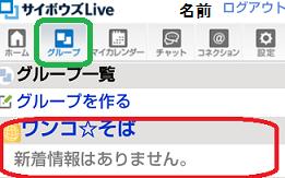 モバイル用ブラウザグループ画面