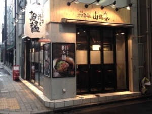 広島汁なし担々麺 山椒屋