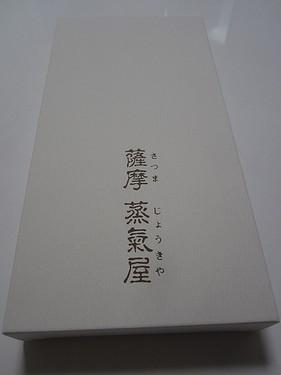 20160324鹿児島土産 (3)