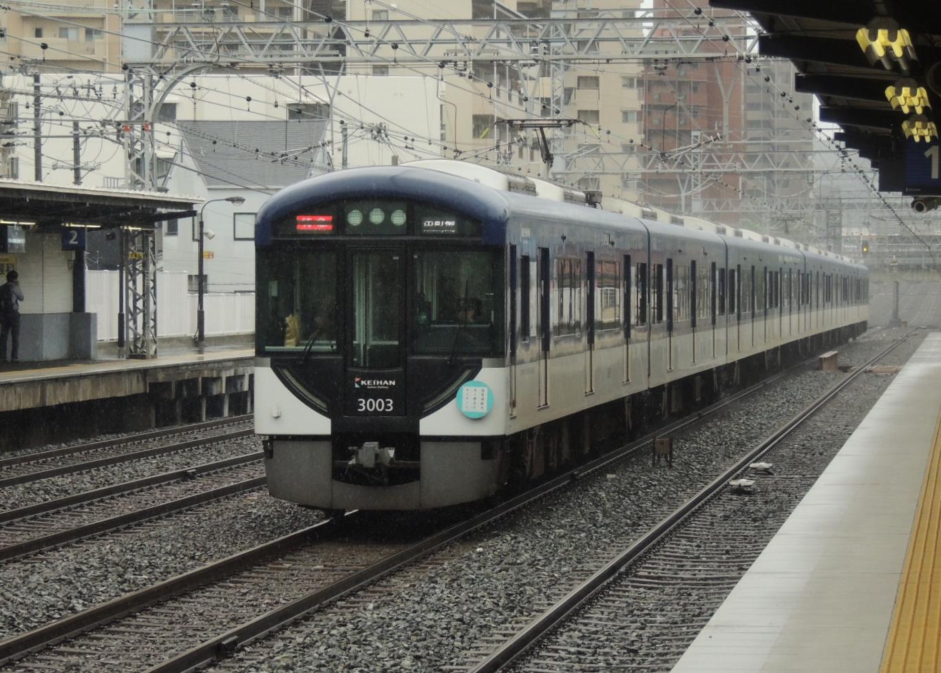 京阪3003編成特急 野江