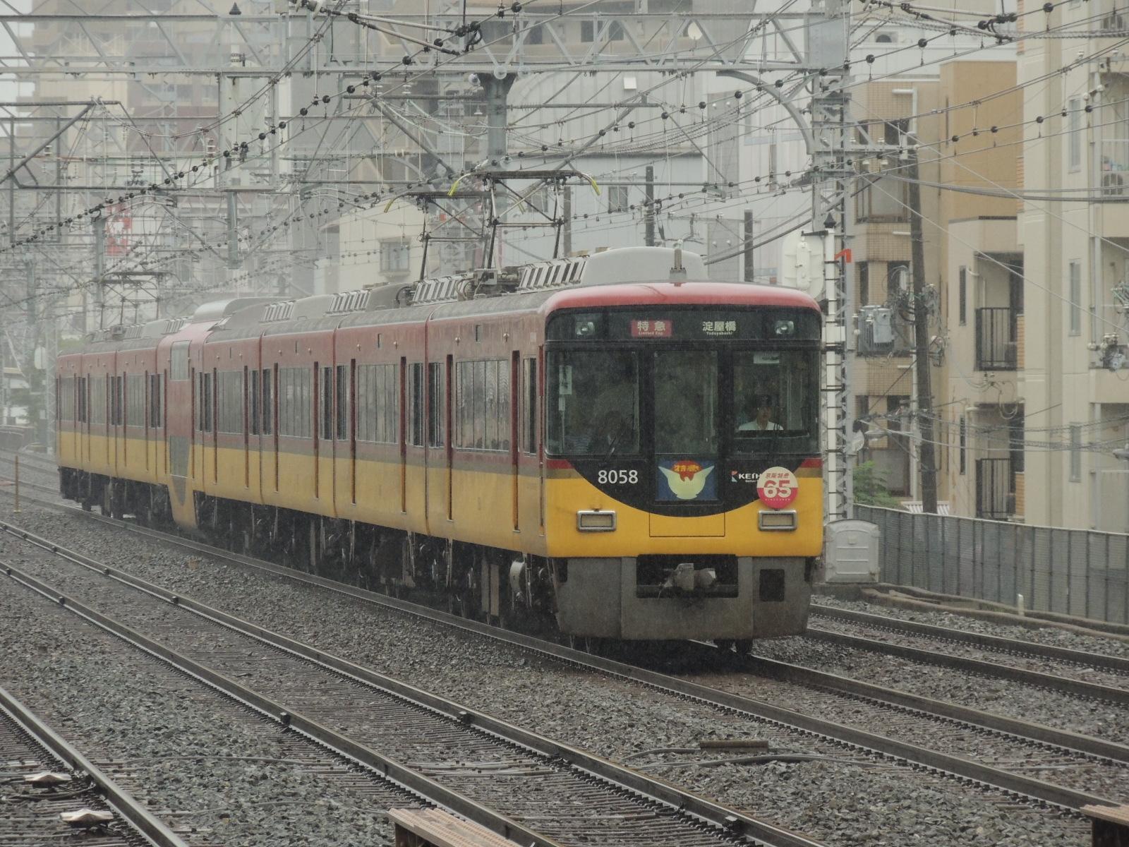 京阪8008編成特急 野江 (2)