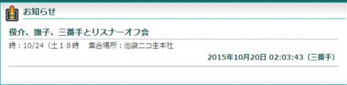 2015-10-24_10-41-10_No-00.png
