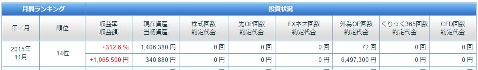 2015-11-8_4-59-21_No-00.png