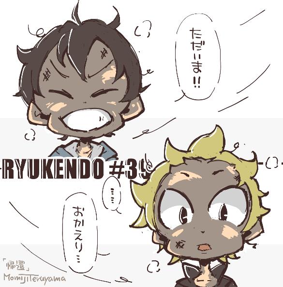 ryukendo127.png
