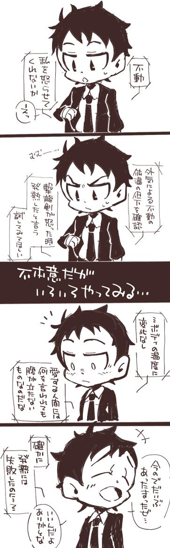 ryukendo79.png