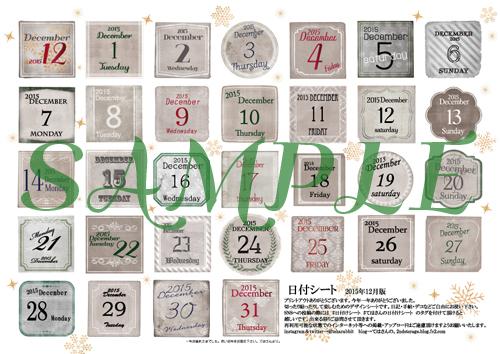 日付シート12月