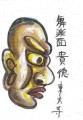2舞楽面貴徳東大寺