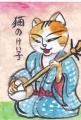 4浮世絵歌川国芳猫の稽古 (3)