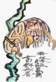 3妖怪新板浮絵化物屋鋪葛飾北斎