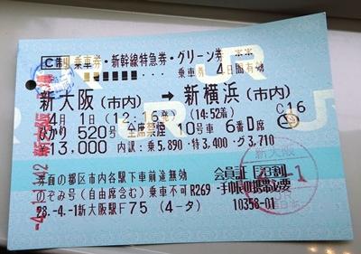 DSC05289発券ミス
