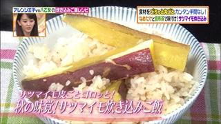 satsumaimo-gohan-004.jpg