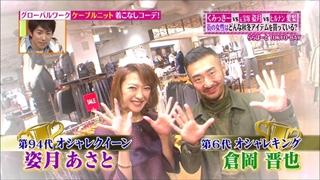 tokyo-osyare-20151126-021.jpg