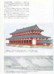 大極殿イメージ図48