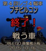 戦う車!第4回レゴ4幅車プチビルコンまとめ・前半 | LEGO画像掲示板