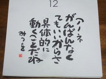 10/29 相田みつをの言葉